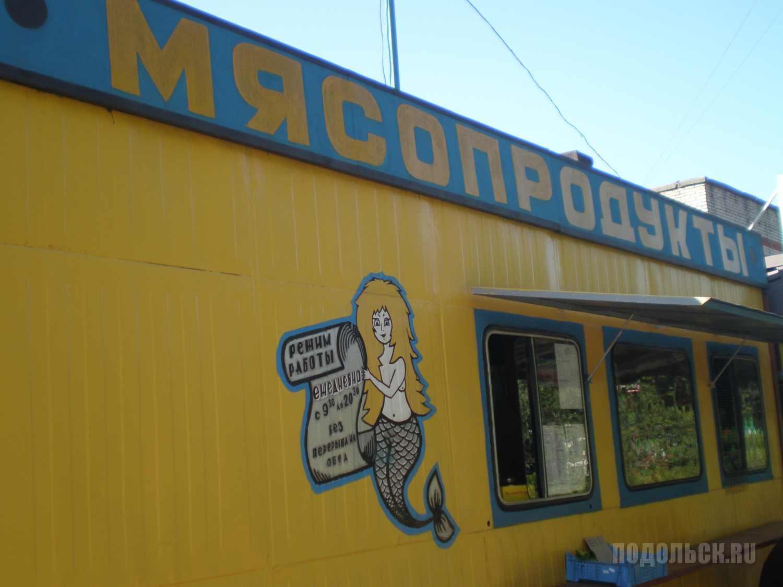 К сегодняшнему дню в Новой Москве разработана схема адресов размещения объектов мелкорозничной торговли.
