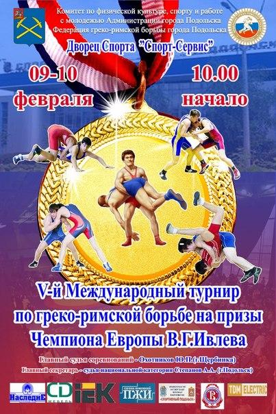 V международный турнир по греко-римской борьбе среди юношей в ...