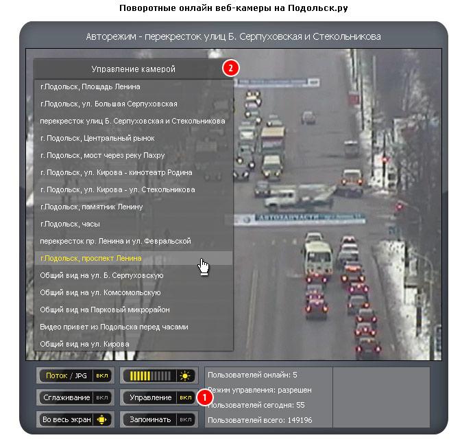 Онлайн на веб камеру