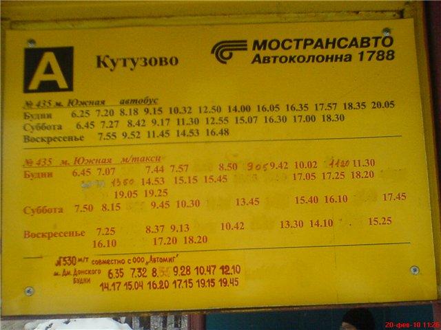 Автоколонна 1788 со второго февраля 2010 г. возобновила движение автобусов 530-го маршрута (из Кутузово до станции...