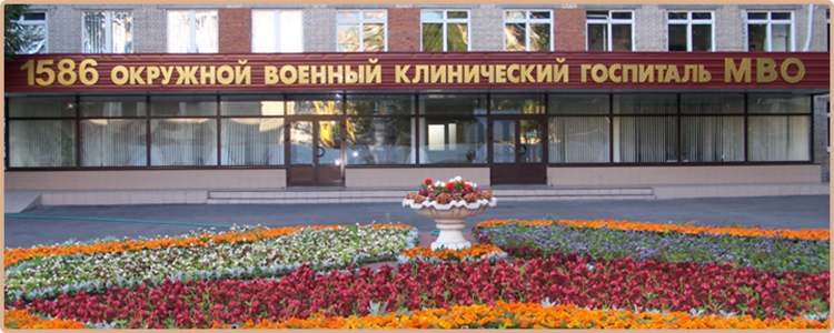 госпиталь подольск официальный сайт распределить косвенные