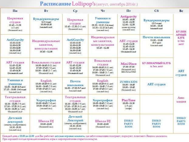 lolip_timetable