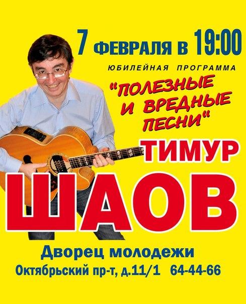 ТИМУР ШАОВ: Официальный сайт