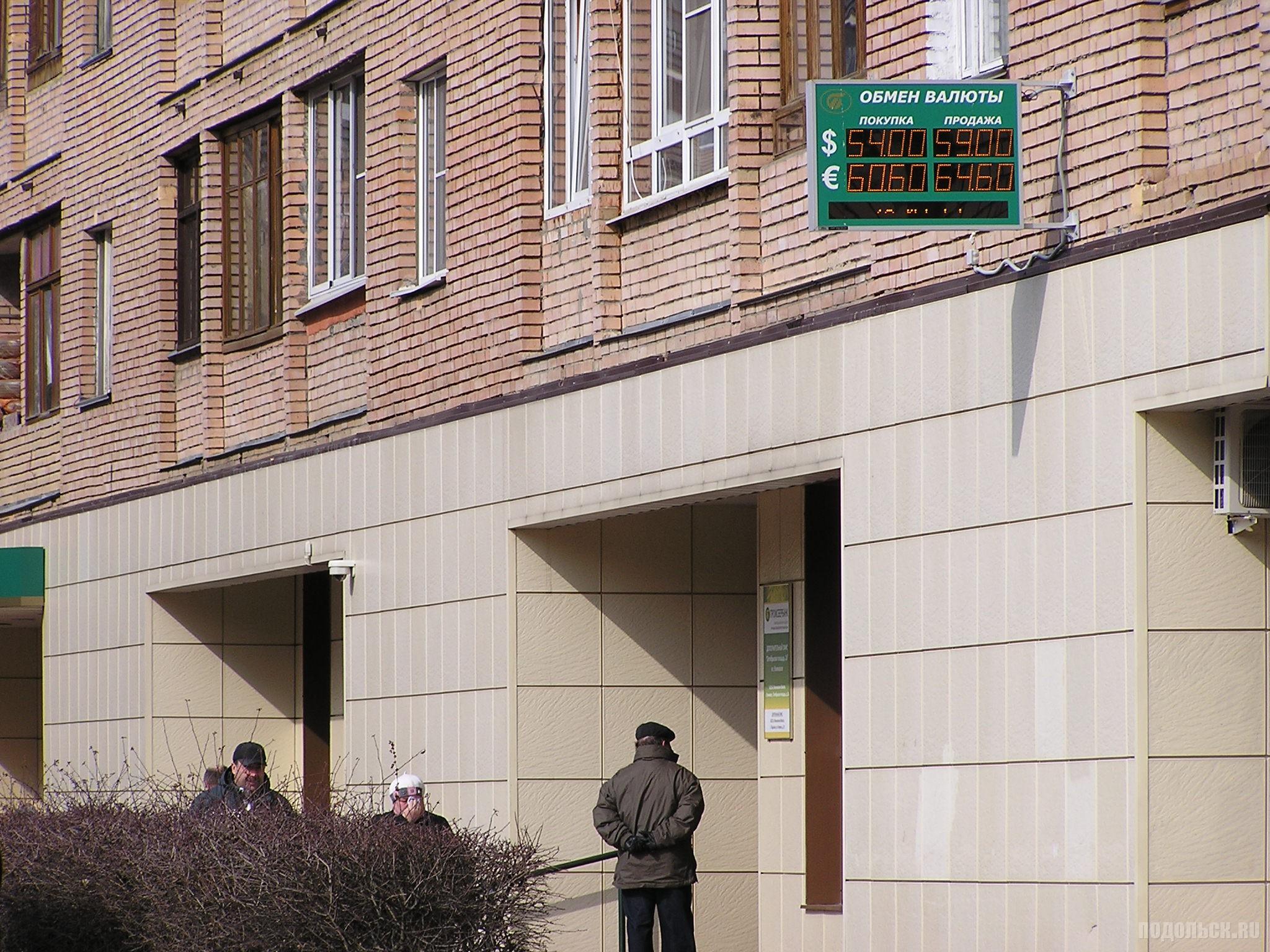 Банки Подольска - вклады, кредиты, кредитные карты