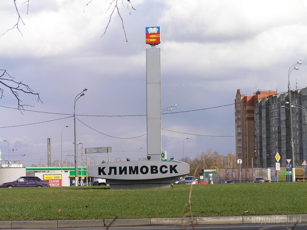 Шлюхи климовск подольск 3 фотография