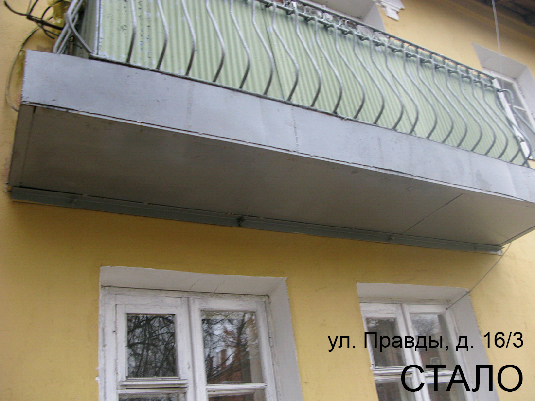 Ук отремонтировала балконы 10 жилых домов в подольске-жкх.