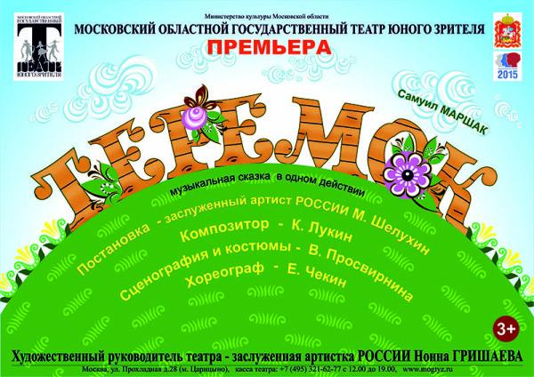 оценки тюз новосибирск афиша на январь онлайн гадания
