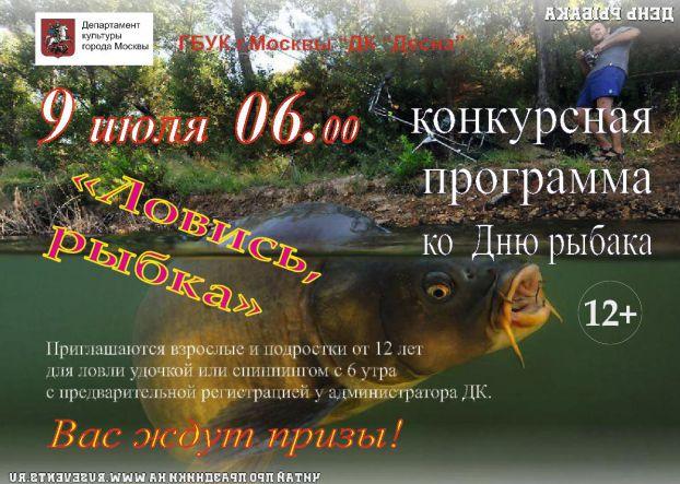 сценарий для любителя рыбака