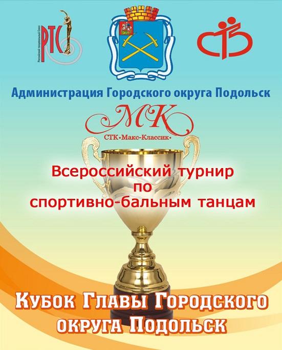 Кубок главы городского округа Подольск по бальным танцам пройдет 21 и 22 января
