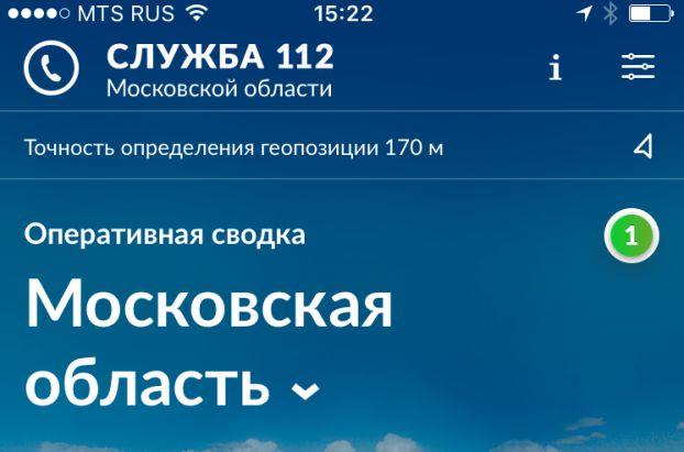 Мобильное приложение системы-112 запустили в Подмосковье