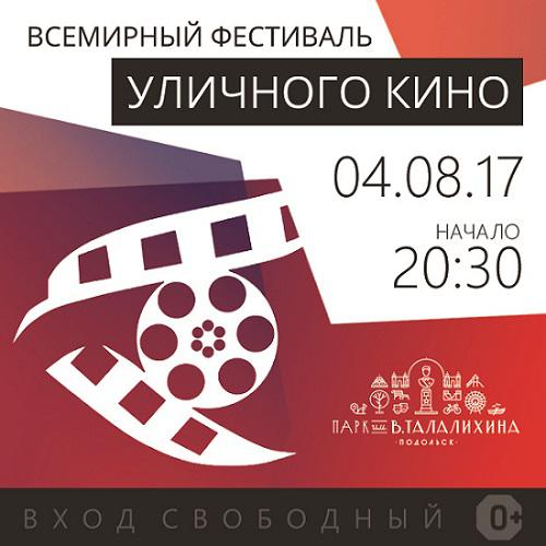 Международный фестиваль уличного кино впервый раз состоится вНижнем Новгороде