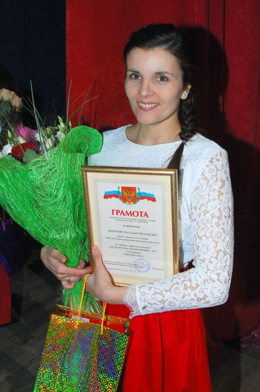 Наталья Евгеньевна Морозова