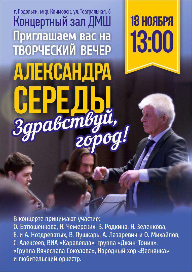 Афиша в подольске спектаклей и концертов снежное шоу славы полунина 2017 купить билеты в москве