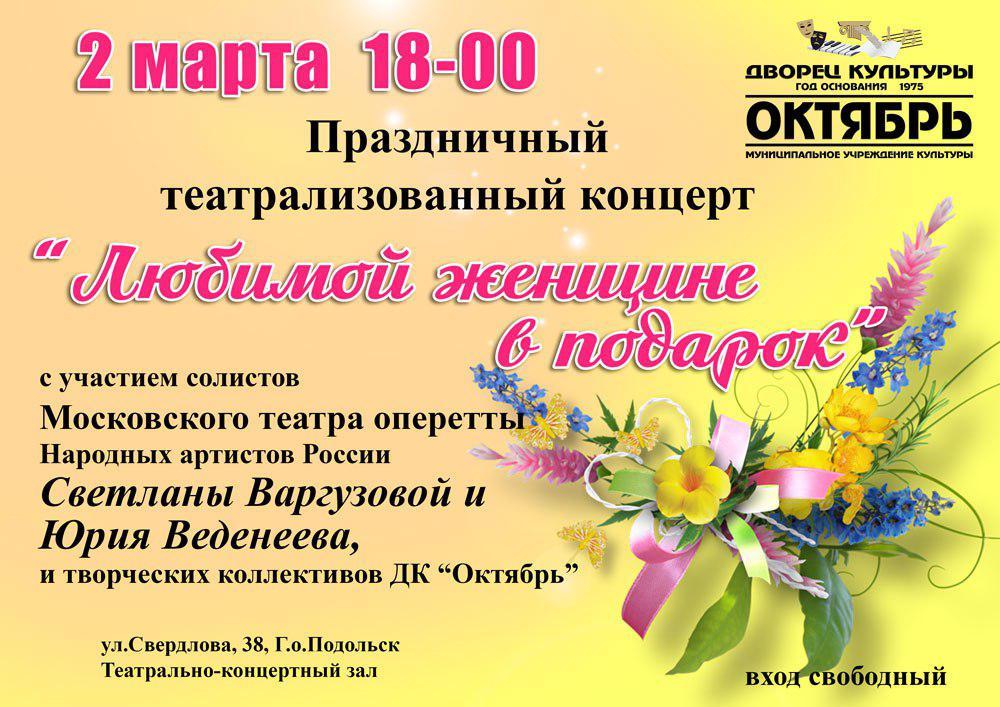 к 8 марта концерт для женщин