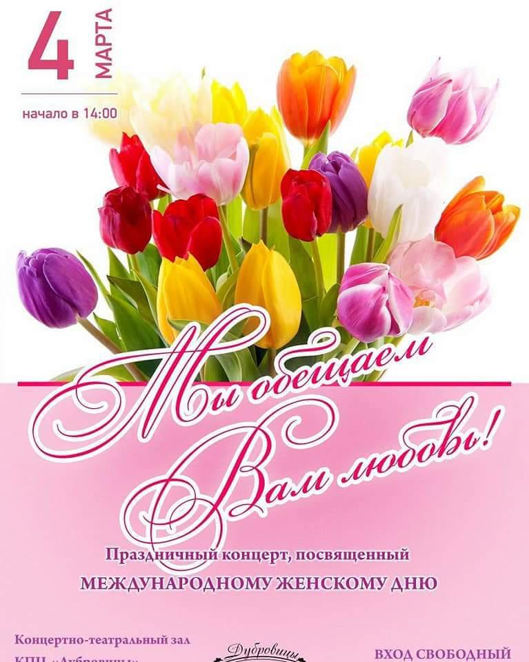 фильмах поздравление на дому с 8 марта название мероприятия правда биографии