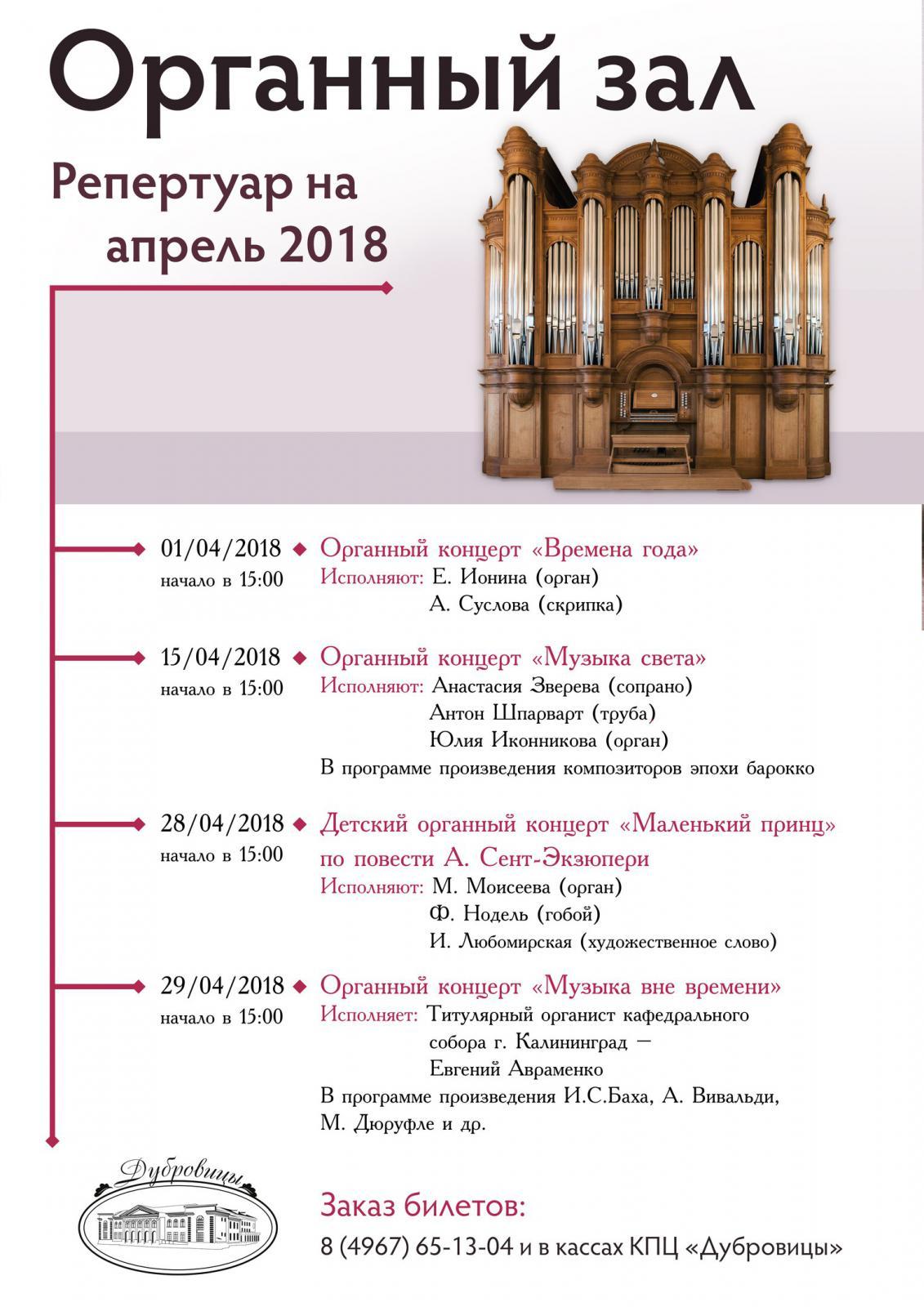 Погода на апрель 2018 в Москве и Московской области