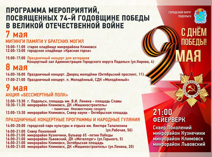 расписание автобуса 52 подольск львовская