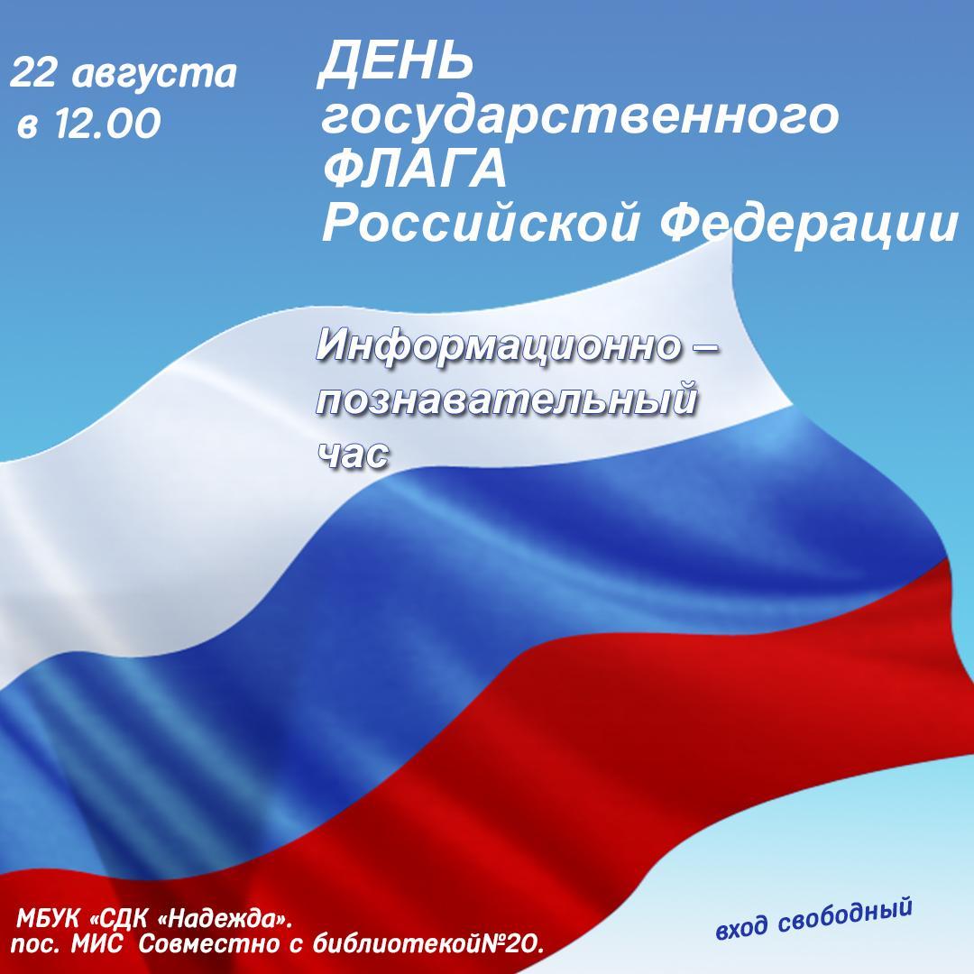 Открытки с днем государственного флага 22 августа