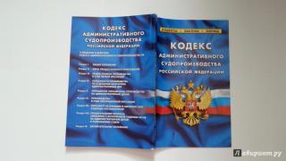 кодекс административного судопроизводства представительство в суде мысли