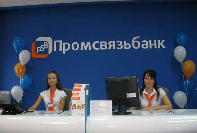 Акции «Возрождения» дорожали на13% нановостях о вероятном объединении сПромсвязьбанком