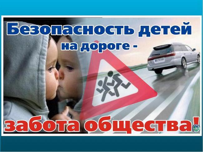 Госавтоинспекторы проведут врегионе Неделю дорожной безопасности