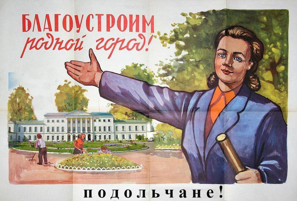 Картинка с лозунгом призывающий выйти на субботник всех людей