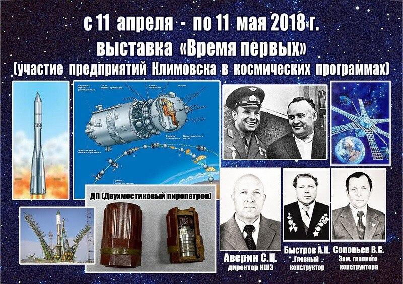 Вдень космонавтики вшколах идетсадах пройдут Гагаринские уроки