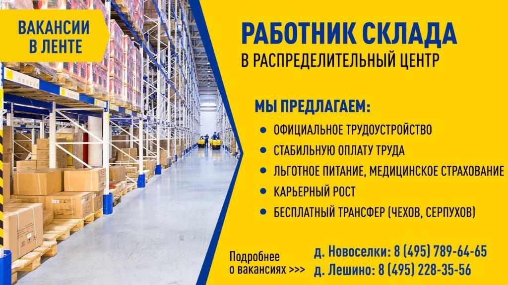 Работа в подольск голые русские девушки на работе