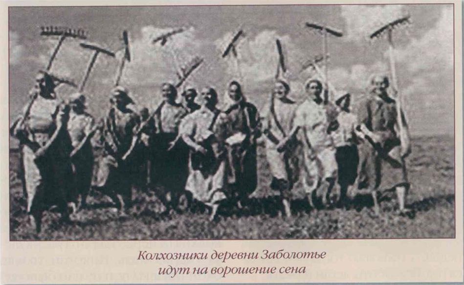 Колхозники деревни Заболотье идут на ворошение сена. Подольск времен Великой отечественной войны.