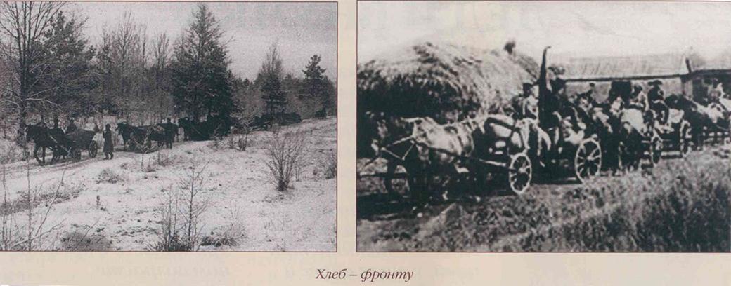 В 1944 году Подольский район продал государству 182 940 пудов различной сельхоз продукции, в том числе 4800 зерна.