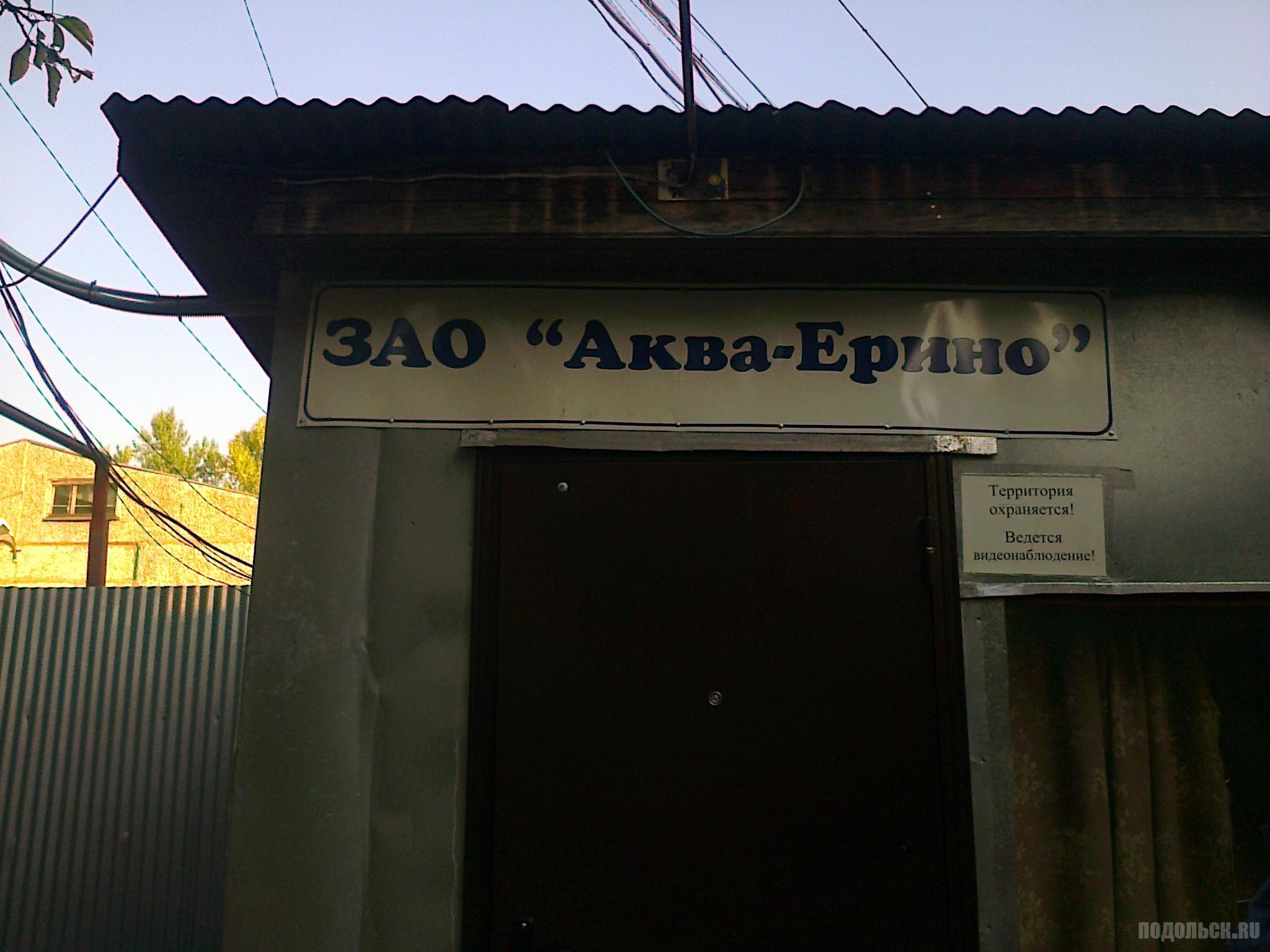 Еринская минеральная вода. 9.2014.