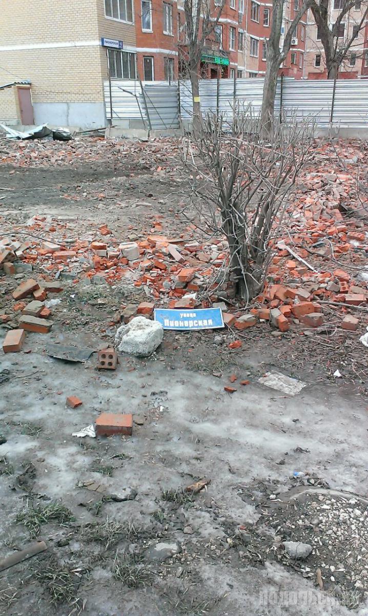 Табличка на месте дома. 3.2015.