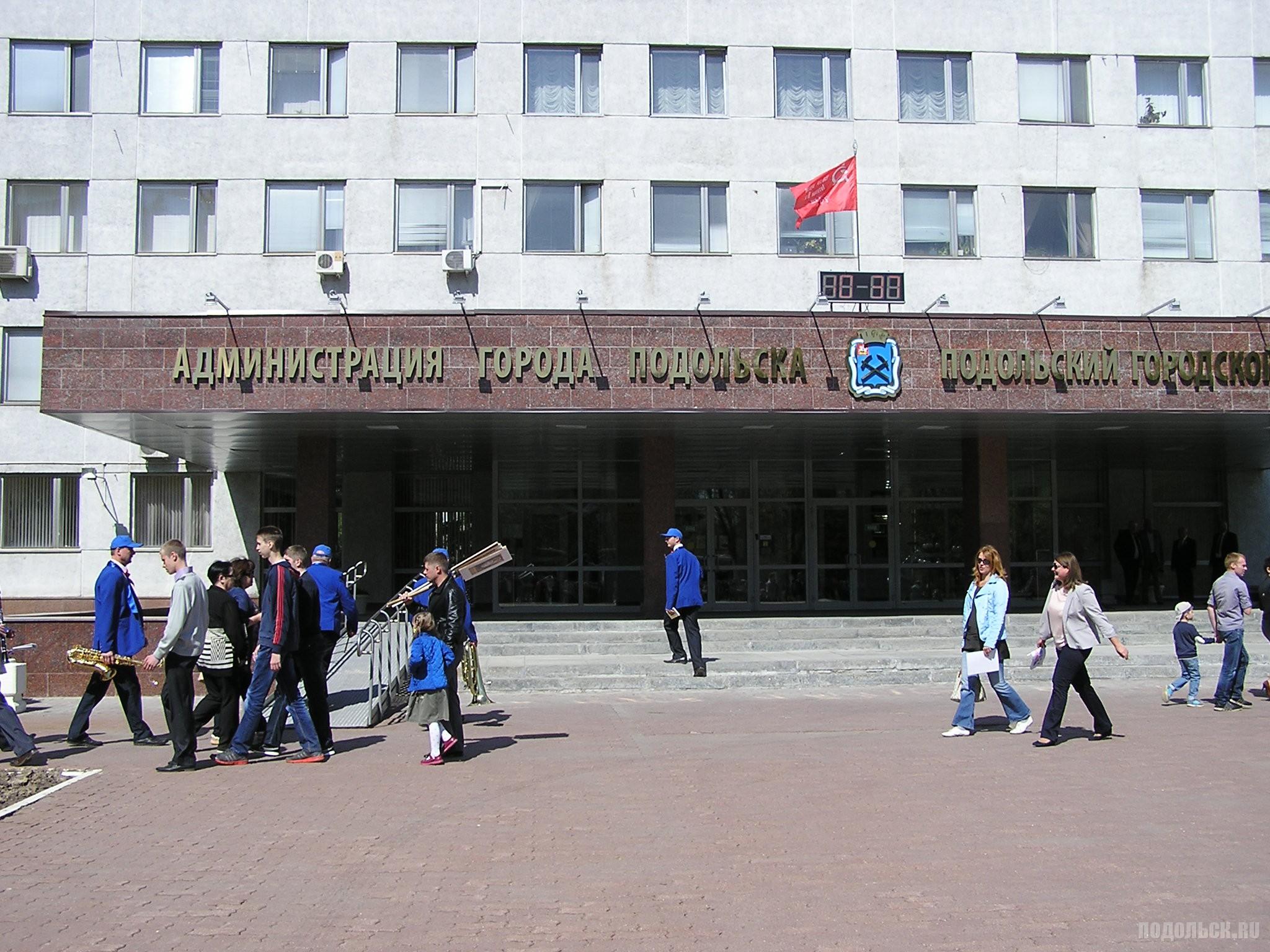 Здание администрации Подольска, 9 мая 2015 г.