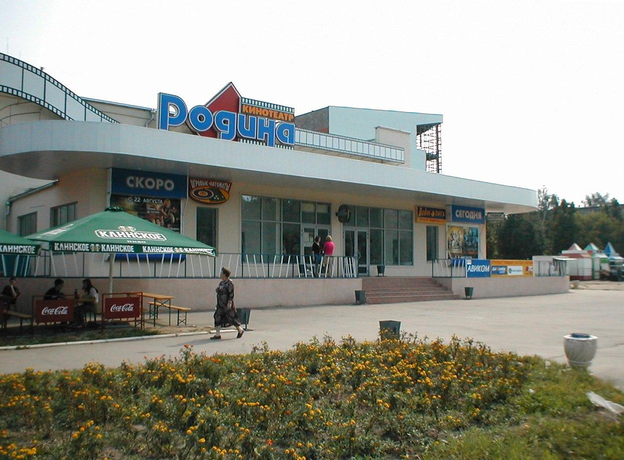 Подольск. Кинотеатр Родина, 2002 год