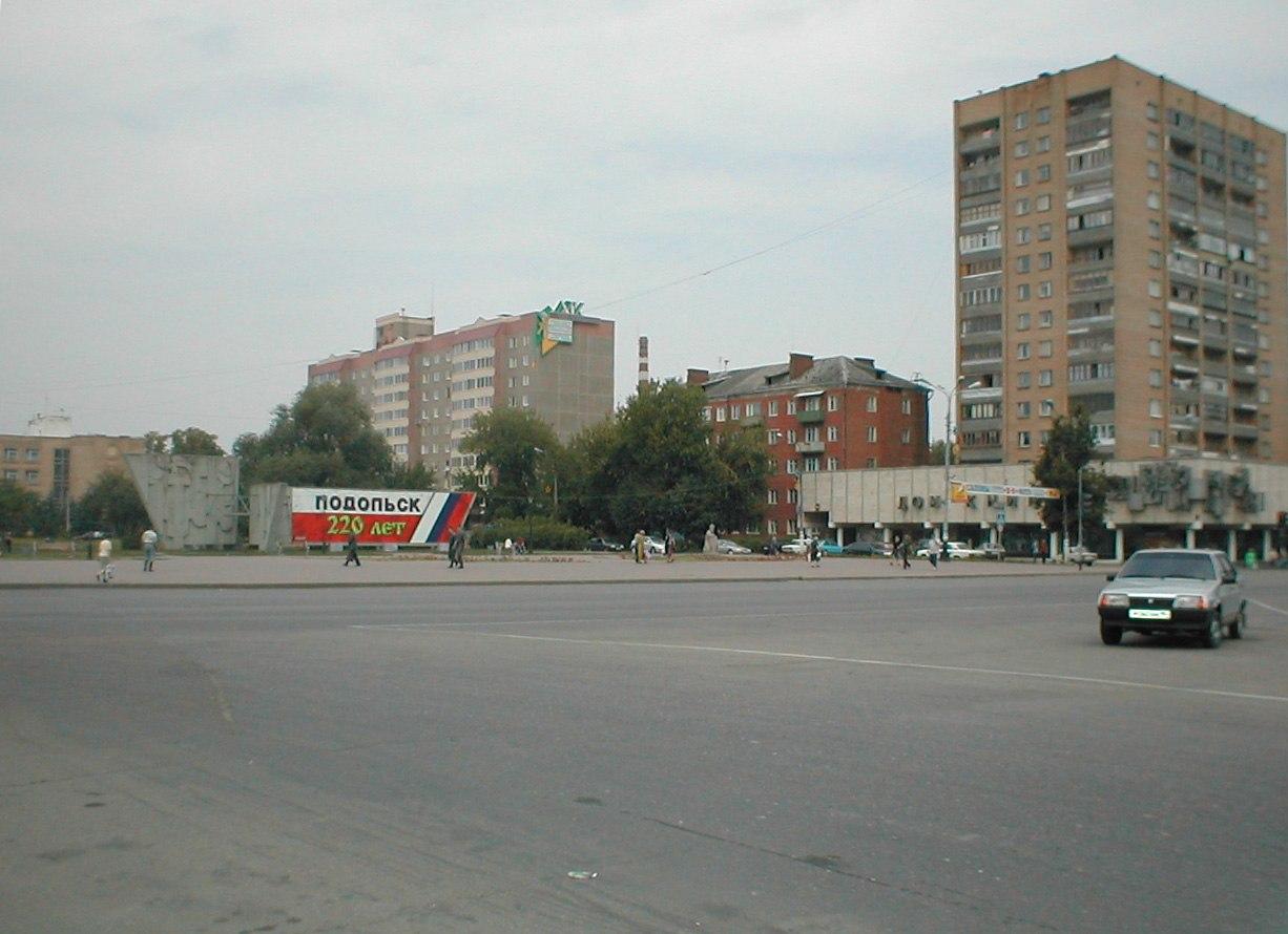 Подольск. Площадь Ленина, 2002 год
