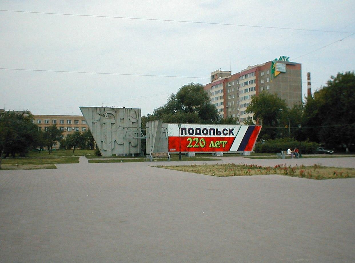 Подольск. Площадь Ленина - доска почёта, 2002 год.
