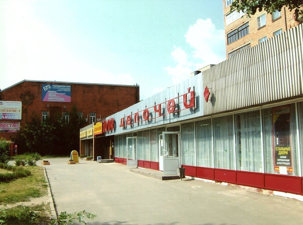 """Подольск, магазин """"1000 мелочей"""" на Революционном проспекте, 2006 год."""