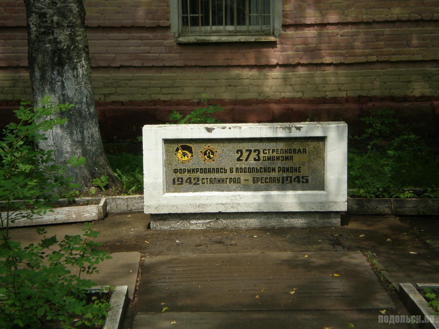 Памятный камень о формировании 273 стрелковой дивизии в Подольском районе. Климовск, Заводская, 4б. 6 июня 2012 г.
