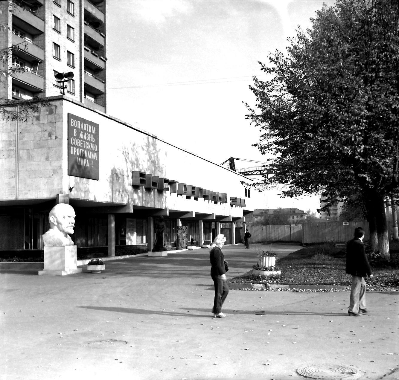 Подольск, выставочный зал. 1984 год.