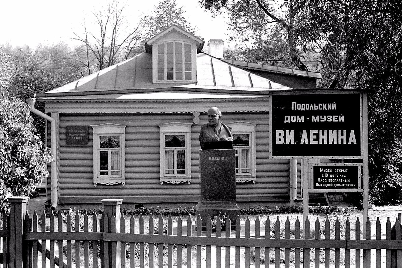 Дом-музей В.И. Ленина. Сентябрь 1975 год.