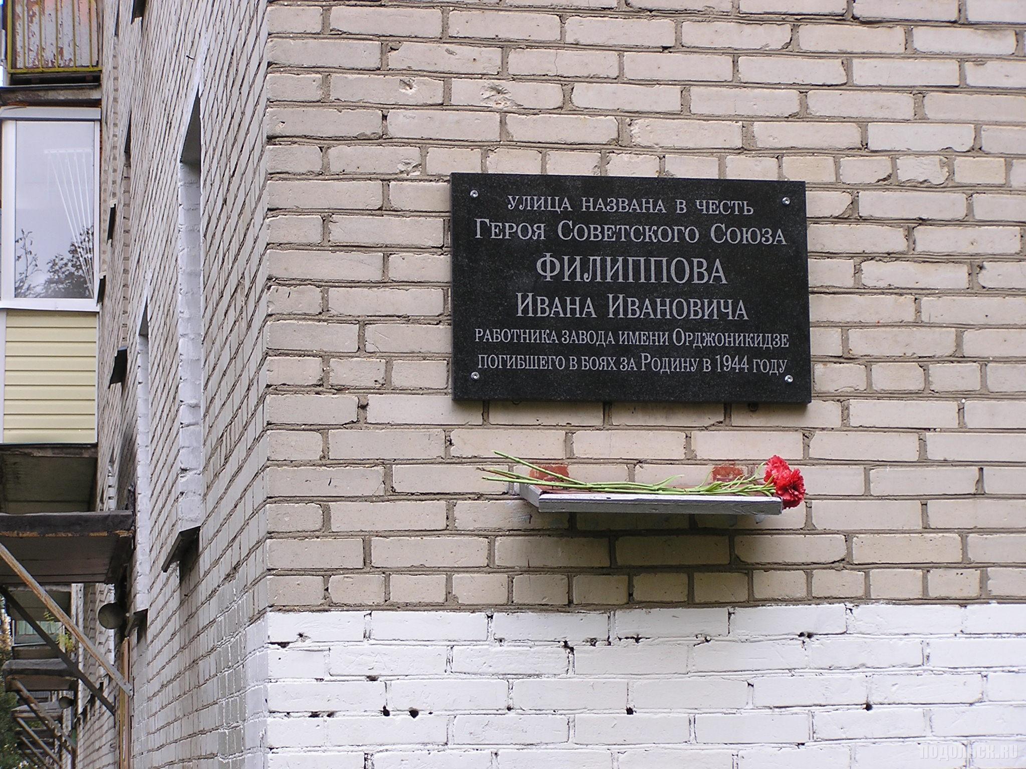 Мемориальная доска в честь И.И. Филиппова. Улица Филиппова, 8. 17 октября 2015 г.