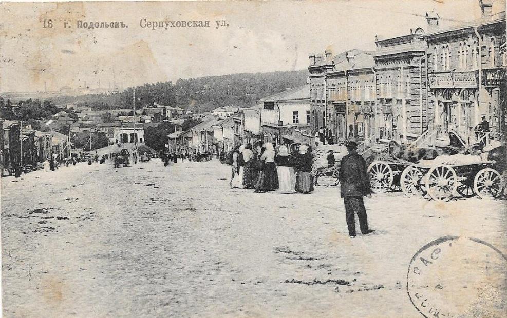 Подольск, Серпуховская улица (ныне проспект Ленина). 1910-1911 год. Фотооткрытка пришла на почту в июле 1912 года.