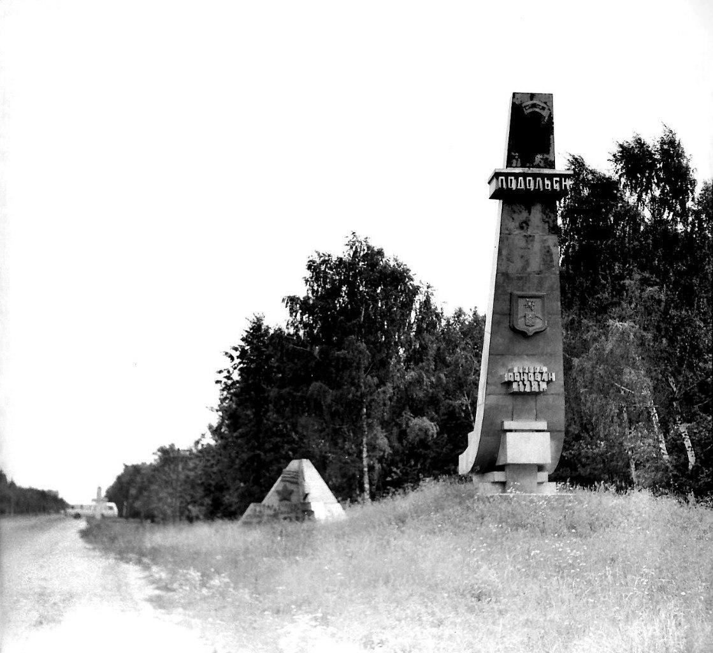Стела на въезде в Подольск. Сентябрь 1987 года.