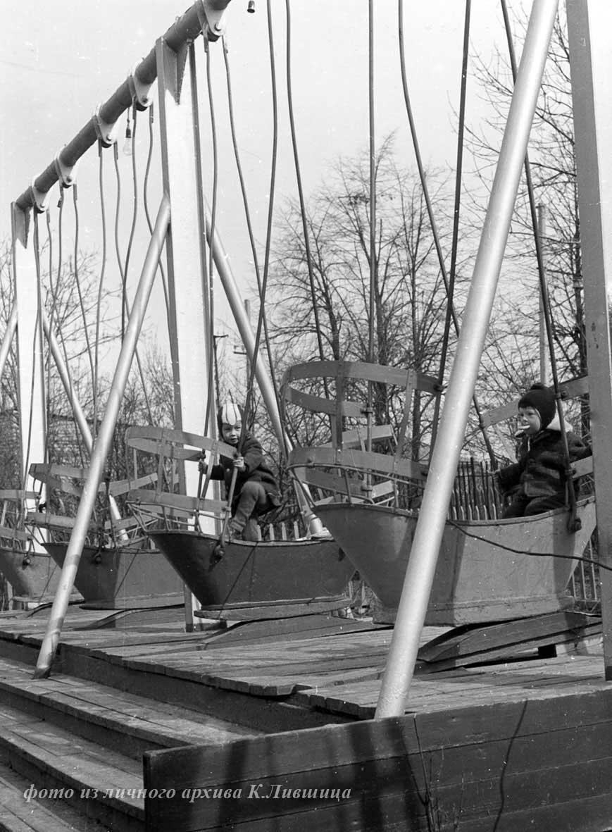 Качели-лодочки. 1967 год.