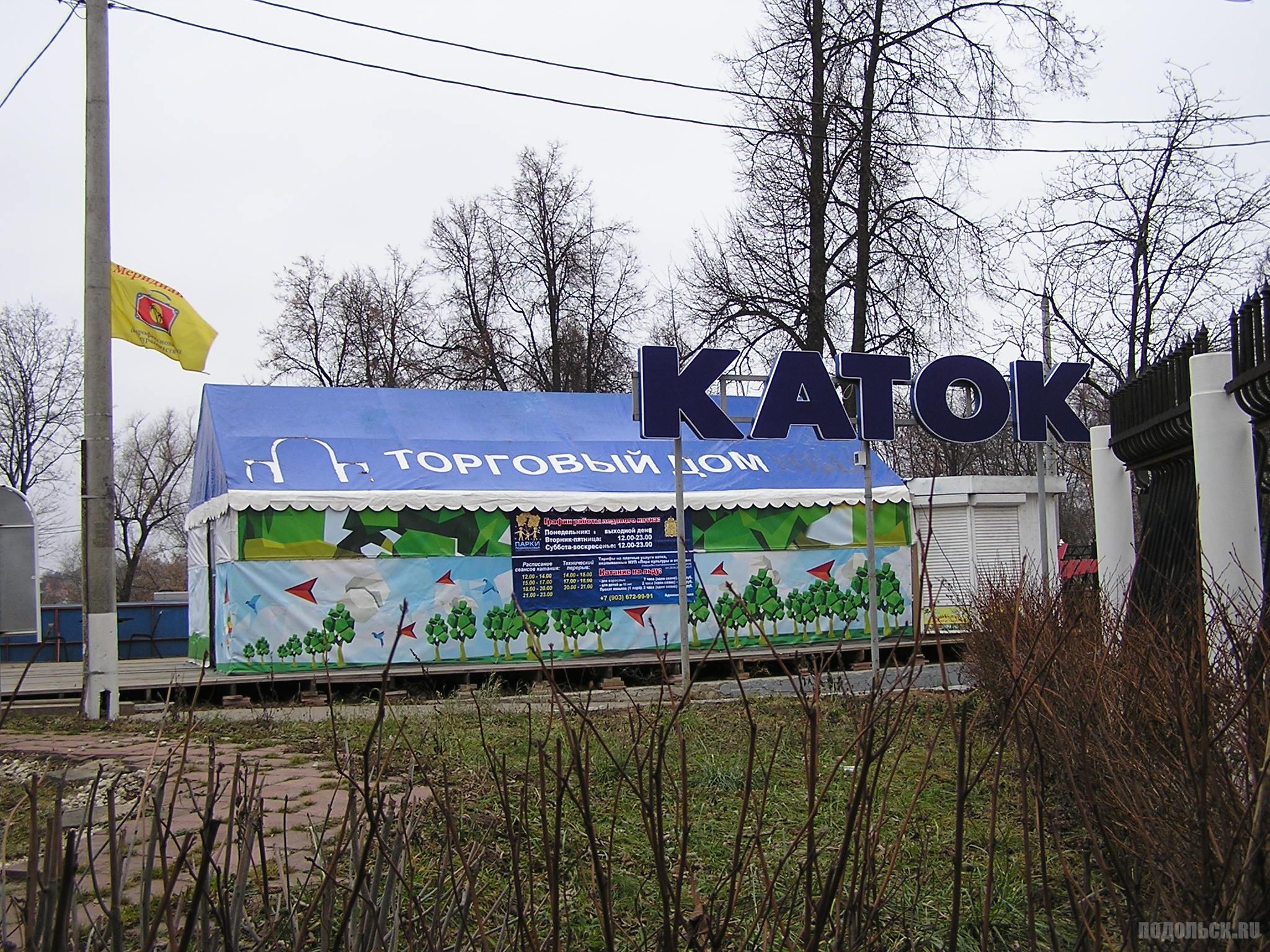 Каток в парке Талалихина. 12.12.2015.