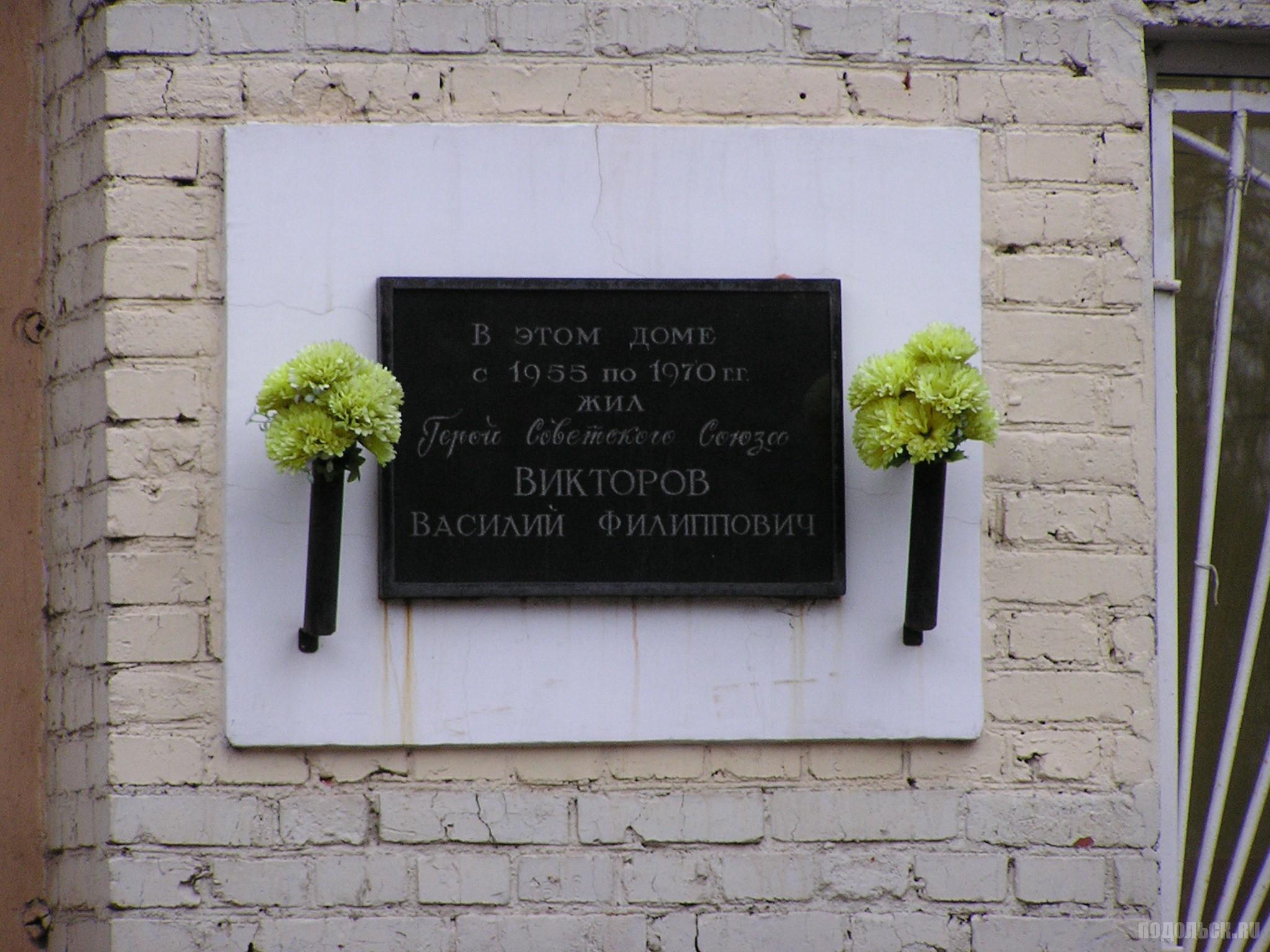 Мемориальная доска в честь Героя Советского Союза Викторова В.Ф. Б. Зеленовская, 31а. 12.12.2015.