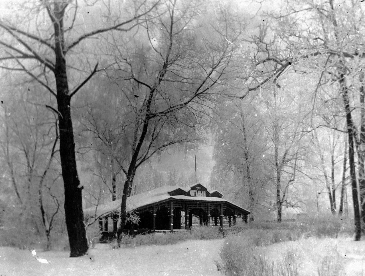 Зима, 1930-е годы.
