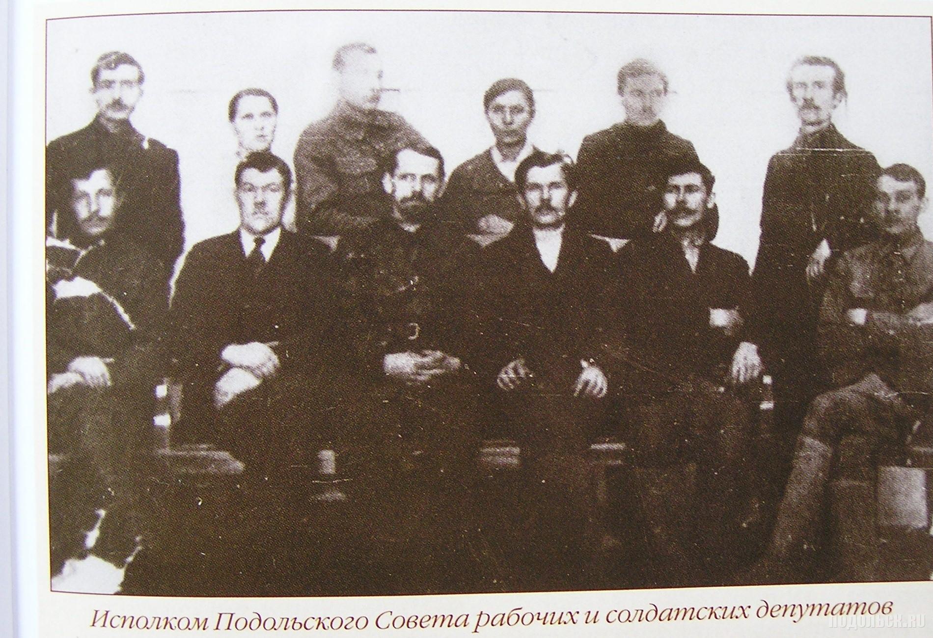 Исполком Подольского Совета рабочих и солдатских депутатов