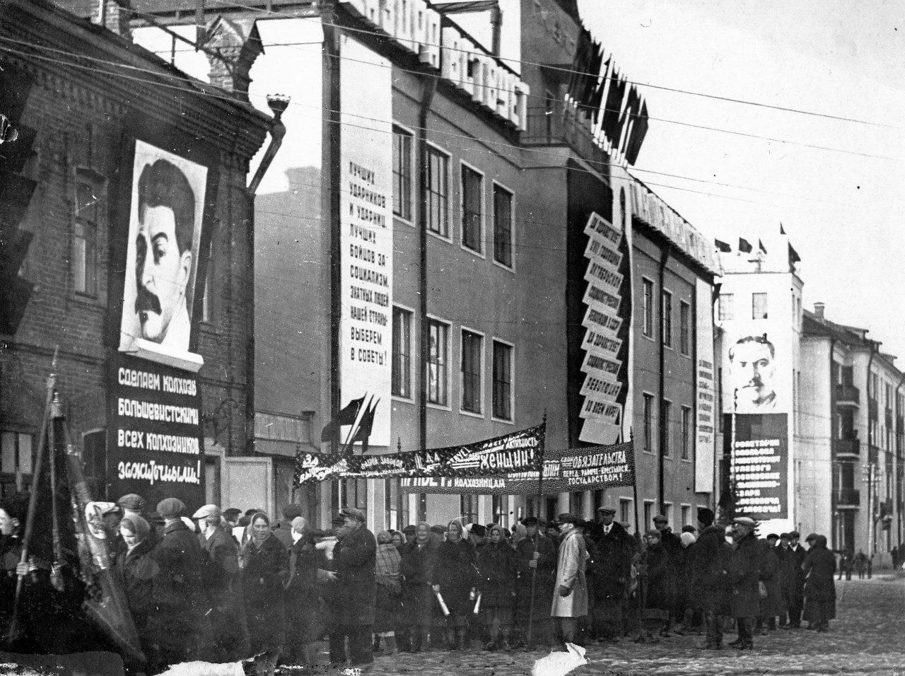 Колонна демонстрантов на Февральской улице, возле горкома ВКП(б). 1934 год.