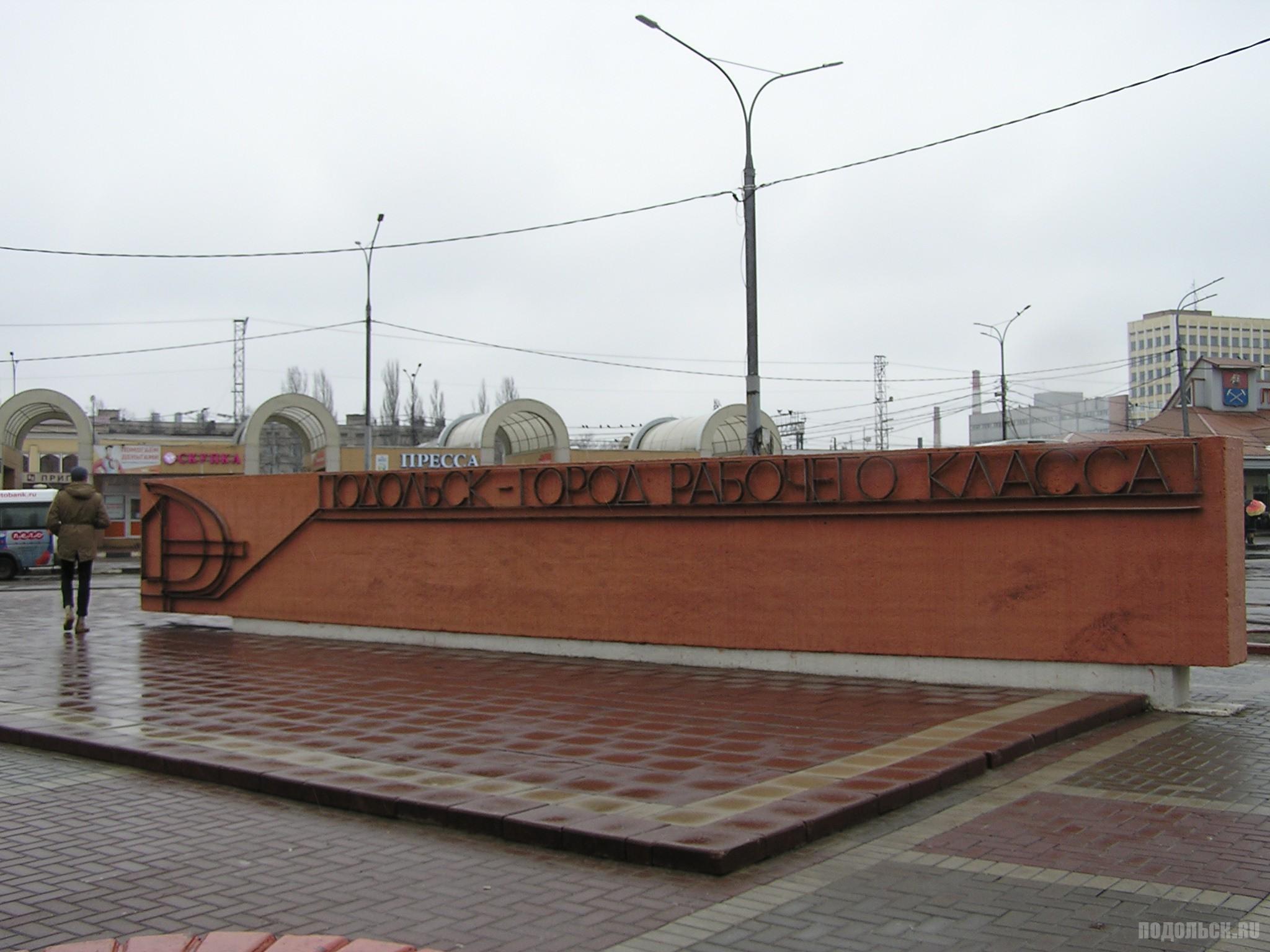 Подольск - город рабочего класса. Вокзальная площадь. 12.03.2016.